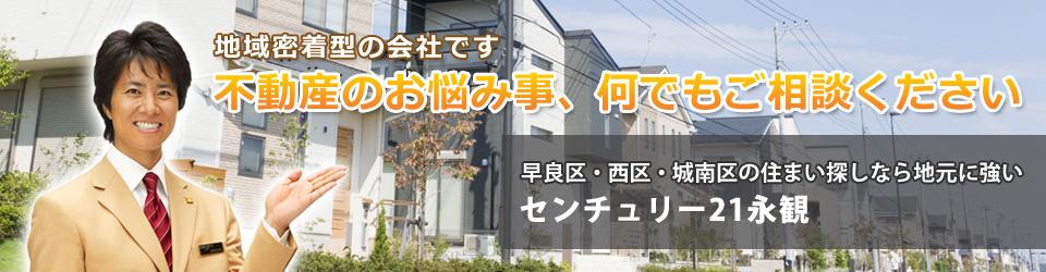 福岡市 不動産 センチュリー21永...